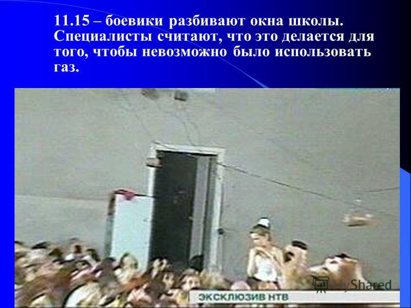 11.15 – боевики разбивают окна школы. Специалисты считают, что это делается для того, чтобы невозможно было использовать газ.
