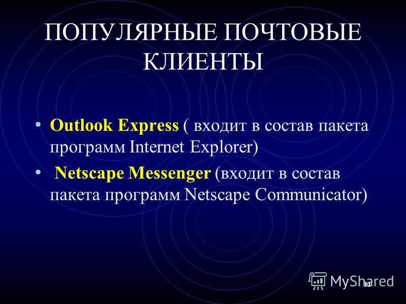 11 ПОПУЛЯРНЫЕ ПОЧТОВЫЕ КЛИЕНТЫ Outlook Express ( входит в состав пакета программ Internet Explorer) Netscape Messenger (входит в состав пакета программ Netscape Communicator)