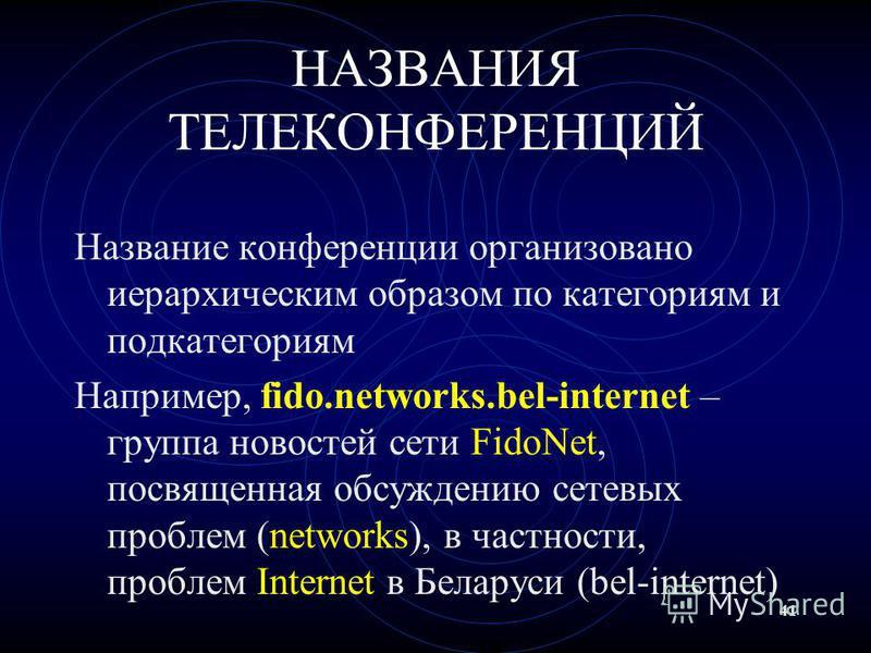 41 НАЗВАНИЯ ТЕЛЕКОНФЕРЕНЦИЙ Название конференции организовано иерархическим образом по категориям и подкатегориям Например, fido.networks.bel-internet – группа новостей сети FidoNet, посвященная обсуждению сетевых проблем (networks), в частности, про