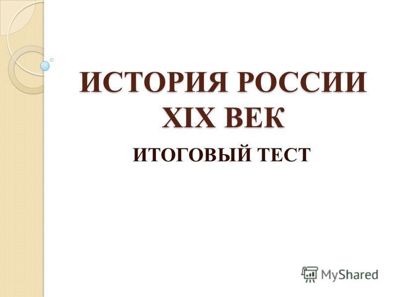 ИСТОРИЯ РОССИИ XIX ВЕК ИТОГОВЫЙ ТЕСТ