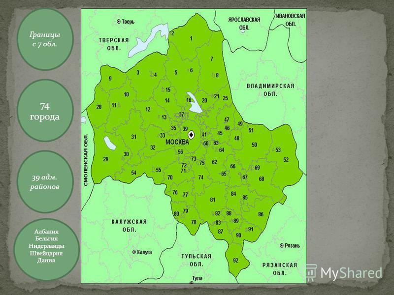 Границы с 7 обл. 74 города 39 адм. районов Албания Бельгия Нидерланды Швейцария Дания