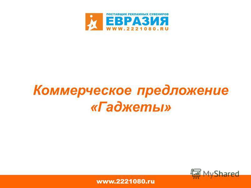www.2221080. ru Коммерческое предложение «Гаджеты»