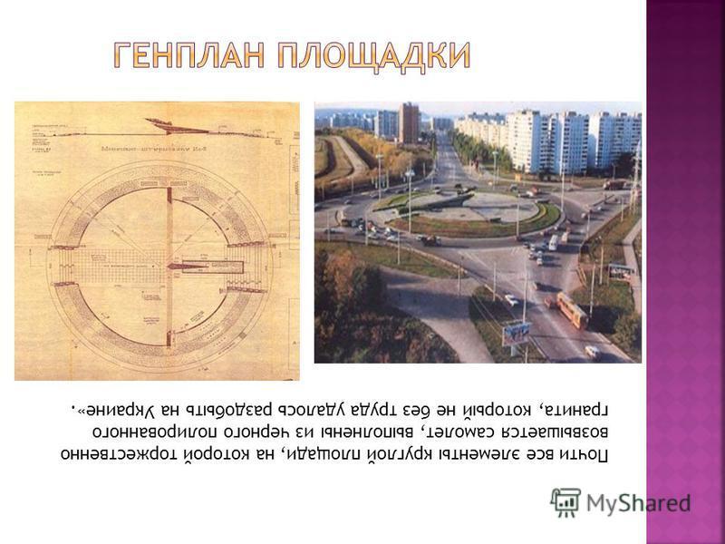 Почти все элементы круглой площади, на которой торжественно возвышается самолет, выполнены из черного полированного гранита, который не без труда удалось раздобыть на Украине».