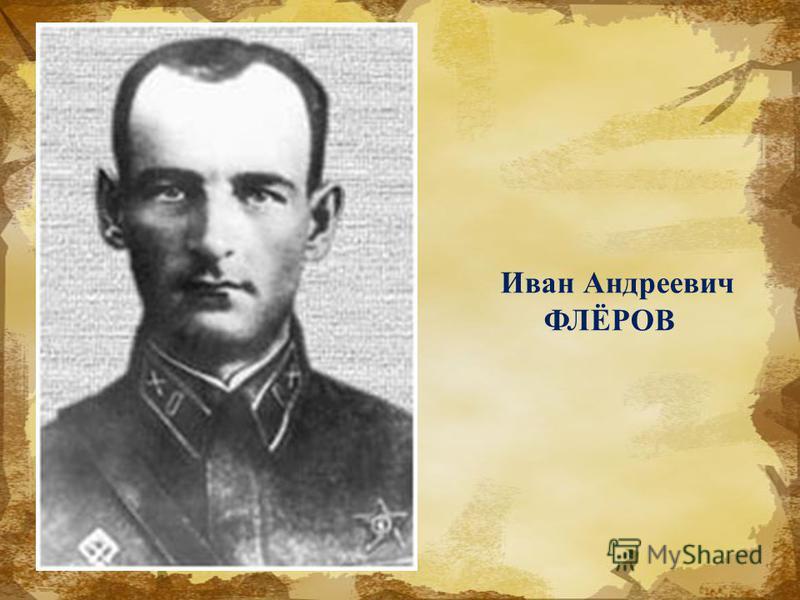 Иван Андреевич ФЛЁРОВ