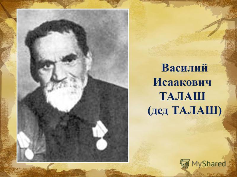 Василий Исаакович ТАЛАШ (дед ТАЛАШ)
