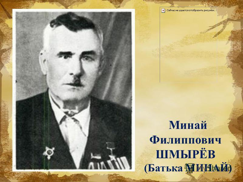 Минай Филиппович ШМЫРЁВ (Батька МИНАЙ)