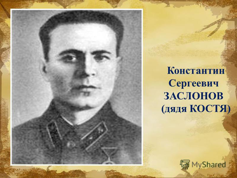 Константин Сергеевич ЗАСЛОНОВ (дядя КОСТЯ)
