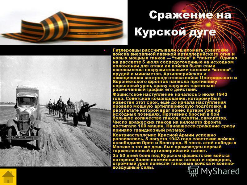 Сражение на Курской дуге Гитлеровцы рассчитывали ошеломить советские войска внезапной лавиной артиллерийского огня и новых мощных танков тигров и пантер. Однако на рассвете 5 июля сосредоточенные на исходном положении для атаки их войска были сами ош