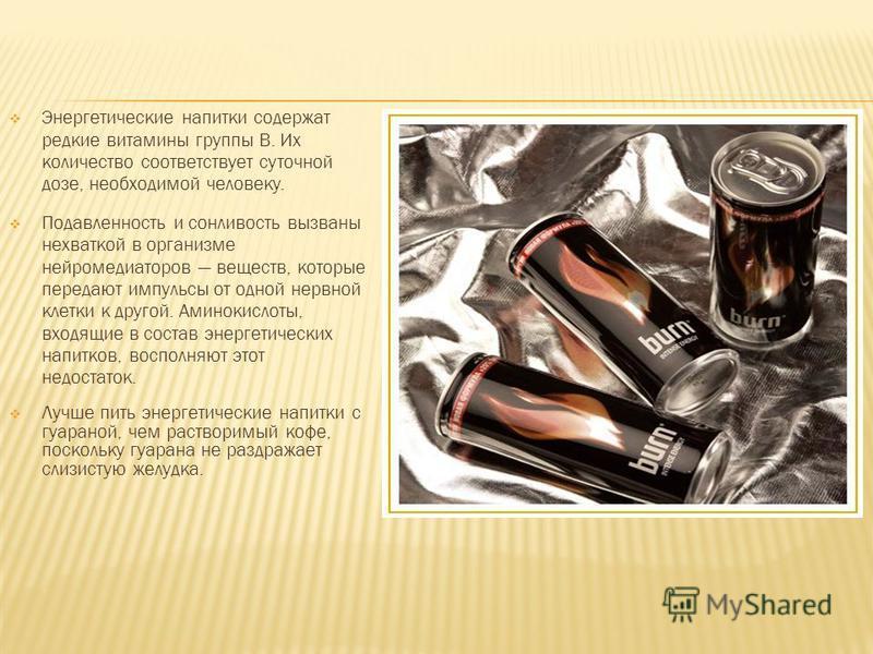 Энергетические напитки содержат редкие витамины группы В. Их количество соответствует суточной дозе, необходимой человеку. Подавленность и сонливость вызваны нехваткой в организме нейромедиаторов веществ, которые передают импульсы от одной нервной кл