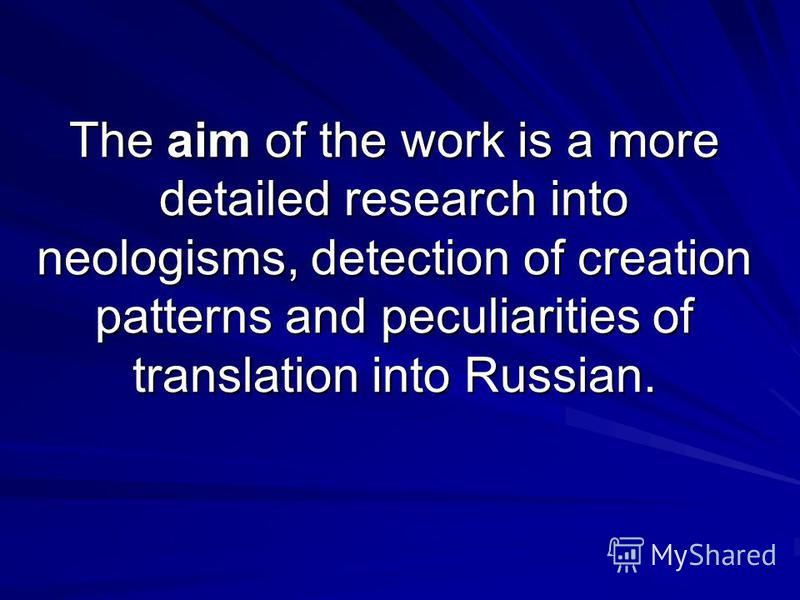 The aim of the work is a more detailed research into neologisms, detection of creation patterns and peculiarities of translation into Russian.