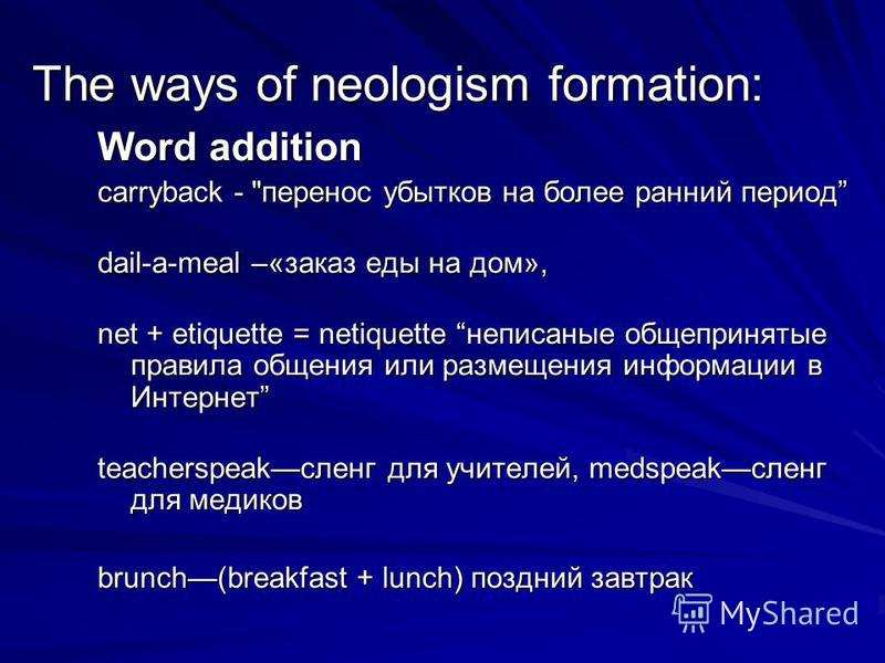 The ways of neologism formation: Word addition carryback -