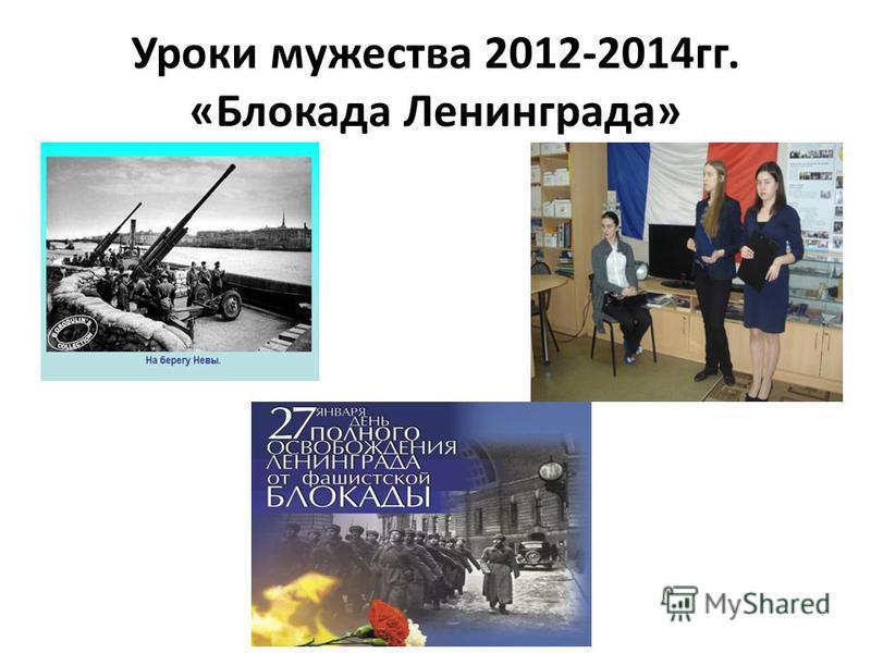 Уроки мужества 2012-2014 гг. «Блокада Ленинграда»