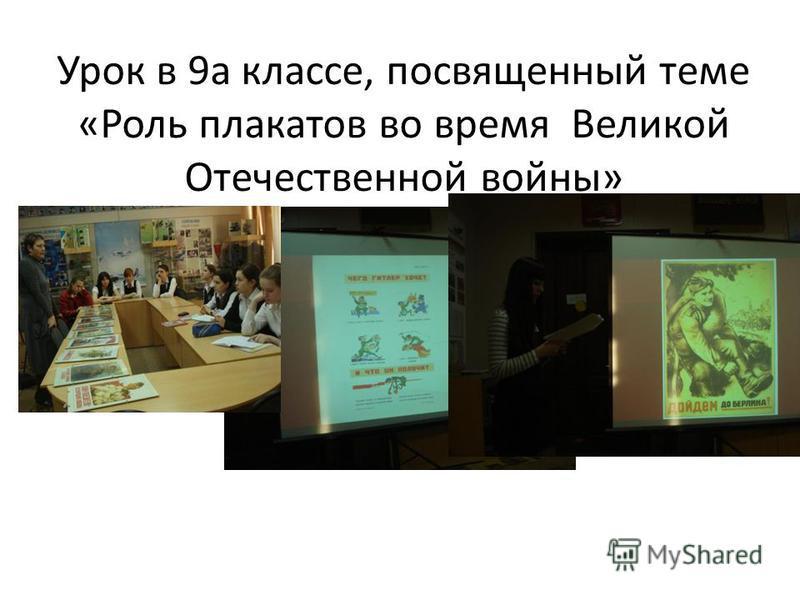 Урок в 9 а классе, посвященный теме «Роль плакатов во время Великой Отечественной войны»