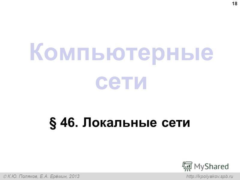 К.Ю. Поляков, Е.А. Ерёмин, 2013 http://kpolyakov.spb.ru Компьютерные сети § 46. Локальные сети 18