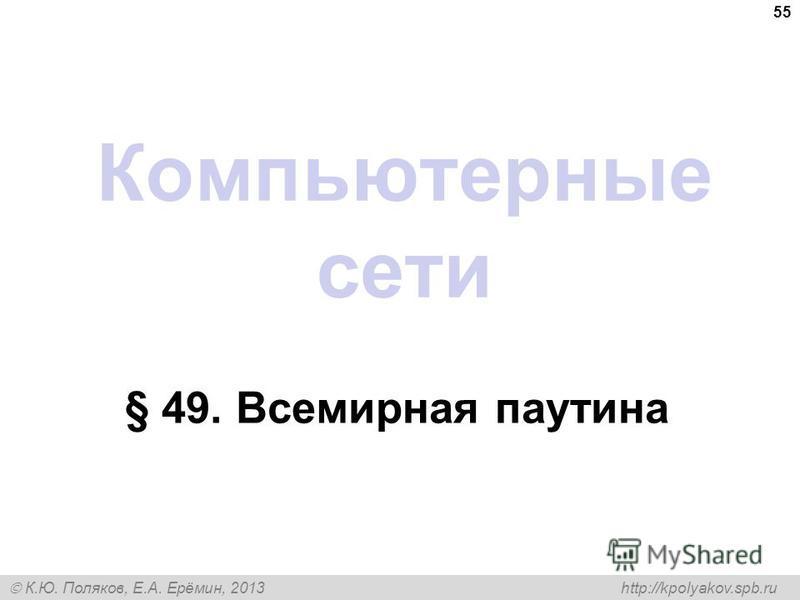К.Ю. Поляков, Е.А. Ерёмин, 2013 http://kpolyakov.spb.ru Компьютерные сети § 49. Всемирная паутина 55