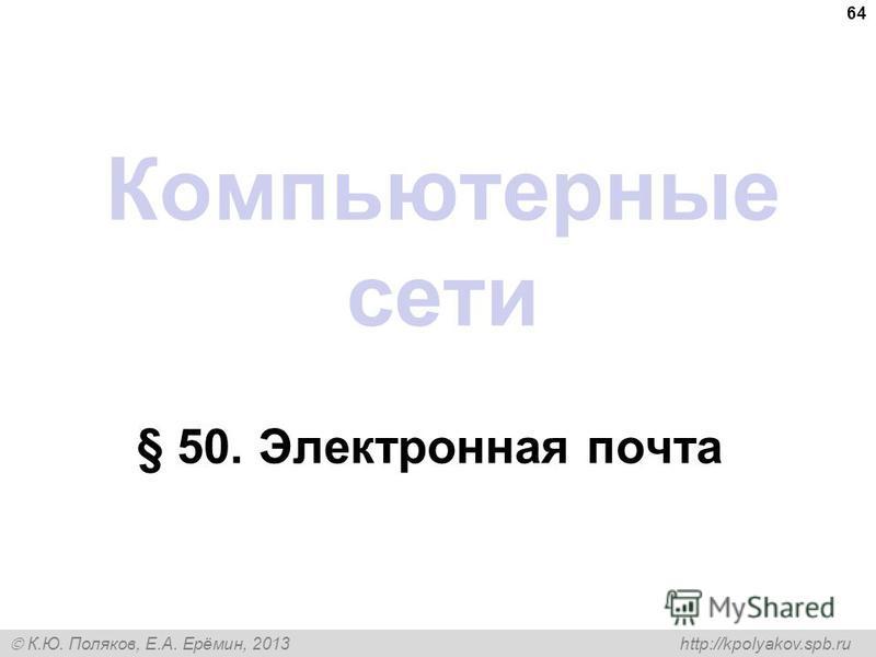 К.Ю. Поляков, Е.А. Ерёмин, 2013 http://kpolyakov.spb.ru Компьютерные сети § 50. Электронная почта 64