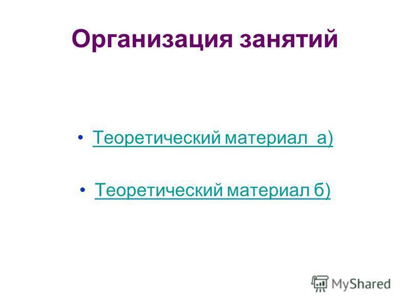 Организация занятий Теоретический материал а) Теоретический материал б)