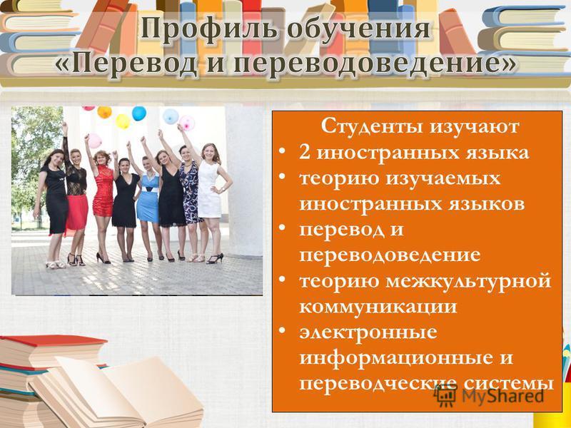 Студенты изучают 2 иностранных языка теорию изучаемых иностранных языков перевод и переводоведение теорию межкультурной коммуникации электронные информационные и переводческие системы