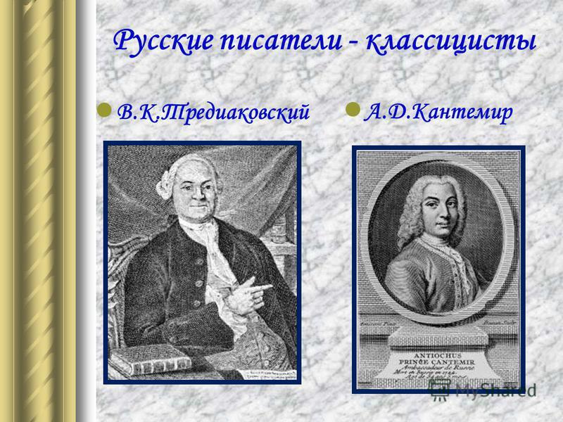 Русские писатели - классицисты В.К.Тредиаковский А.Д.Кантемир