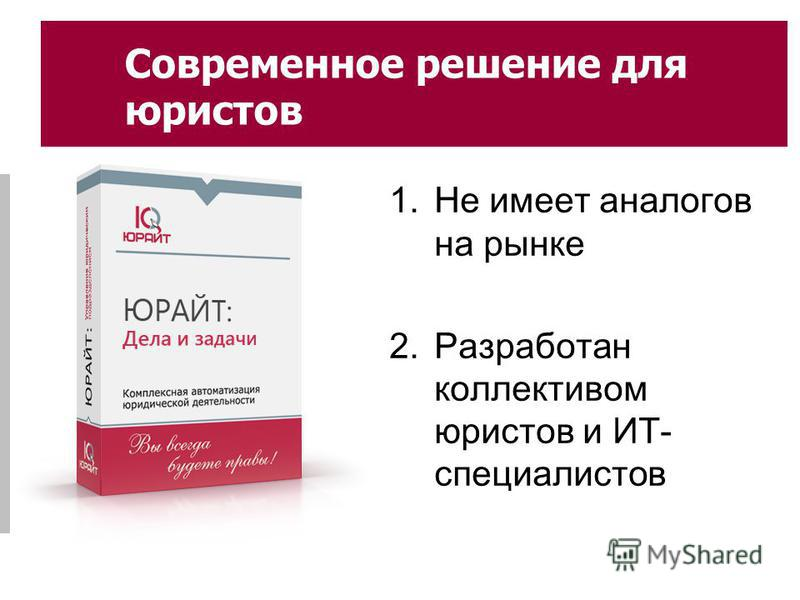 Современное решение для юристов 1. Не имеет аналогов на рынке 2. Разработан коллективом юристов и ИТ- специалистов