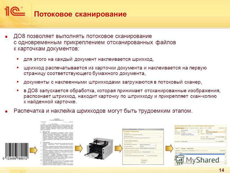 14 Потоковое сканирование ДО8 позволяет выполнять потоковое сканирование с одновременным прикреплением отсканированных файлов к карточкам документов: для этого на каждый документ наклеивается штрихкод, штрихкод распечатывается из карточки документа и