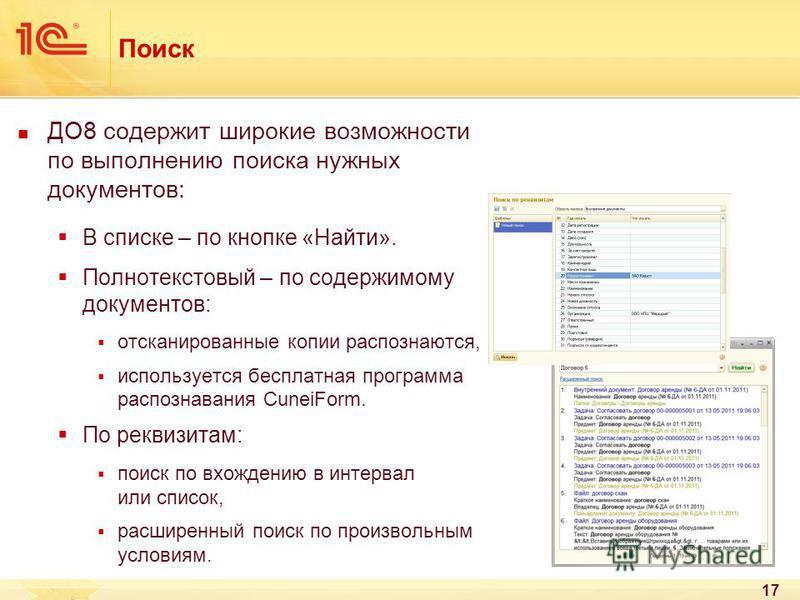 17 Поиск ДО8 содержит широкие возможности по выполнению поиска нужных документов: В списке – по кнопке «Найти». Полнотекстовый – по содержимому документов: отсканированные копии распознаются, используется бесплатная программа распознавания CuneiForm.