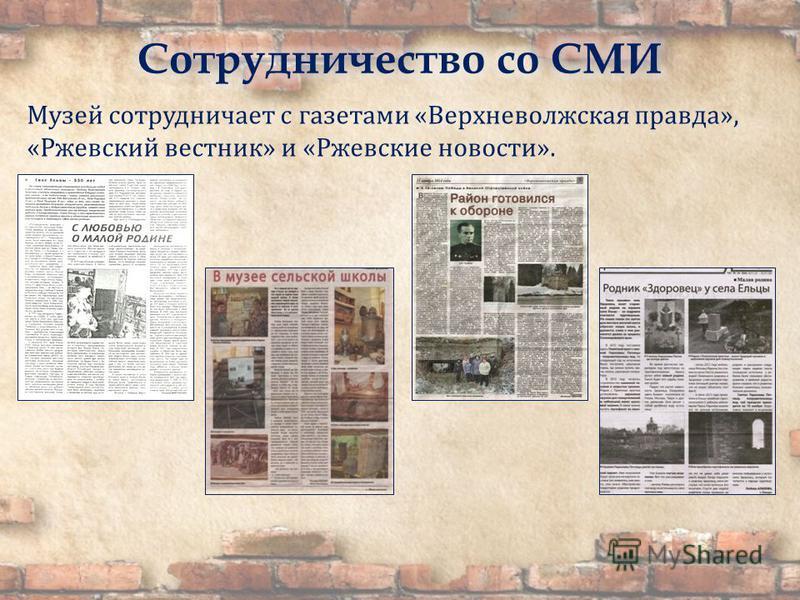 Музей сотрудничает с газетами «Верхневолжская правда», «Ржевский вестник» и «Ржевские новости».