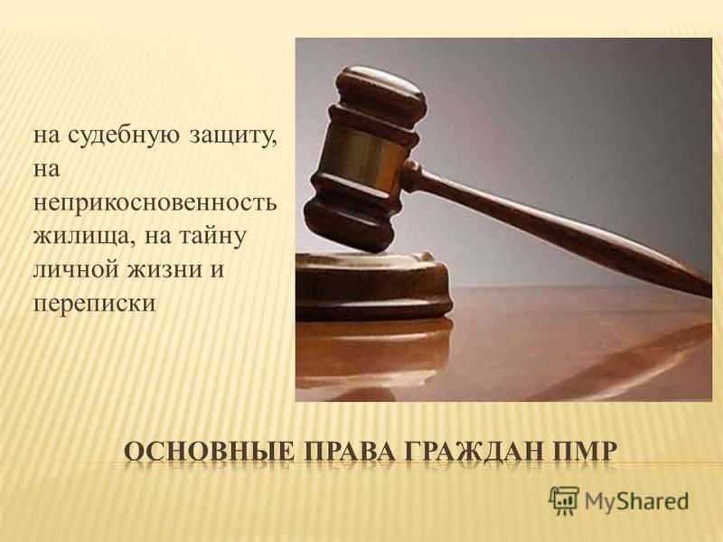 на судебную защиту, на неприкосновенность жилища, на тайну личной жизни и переписки