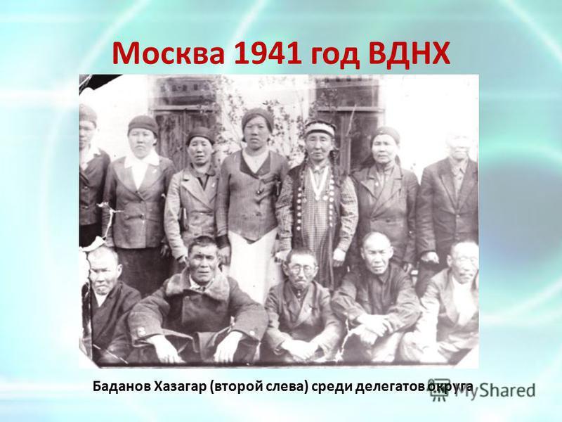 Москва 1941 год ВДНХ Баданов Хазагар (второй слева) среди делегатов округа