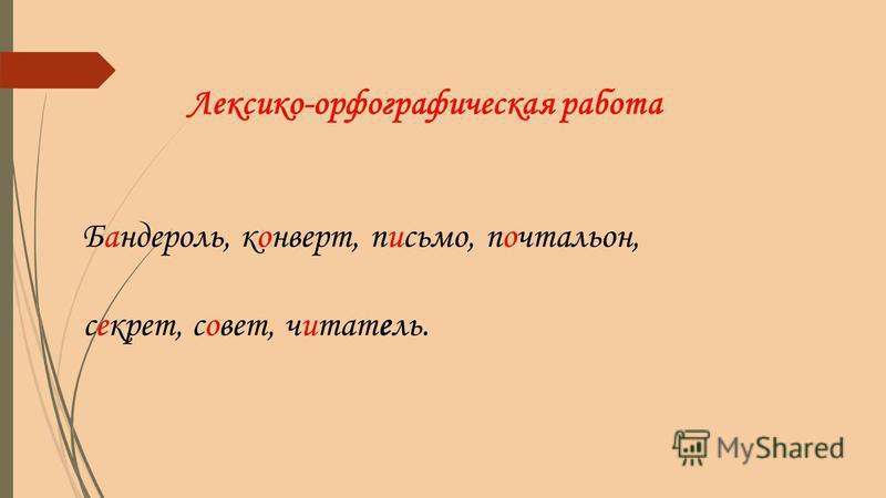 Лексико-орфографическая работа Бандероль, конверт, письмо, почтальон, секрет, совет, читатель.