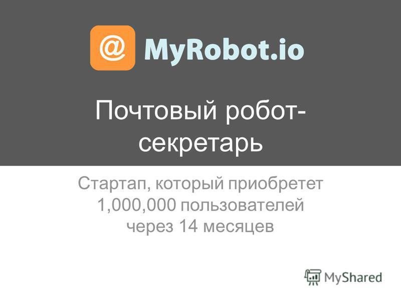 Почтовый робот- секретарь Стартап, который приобретет 1,000,000 пользователей через 14 месяцев