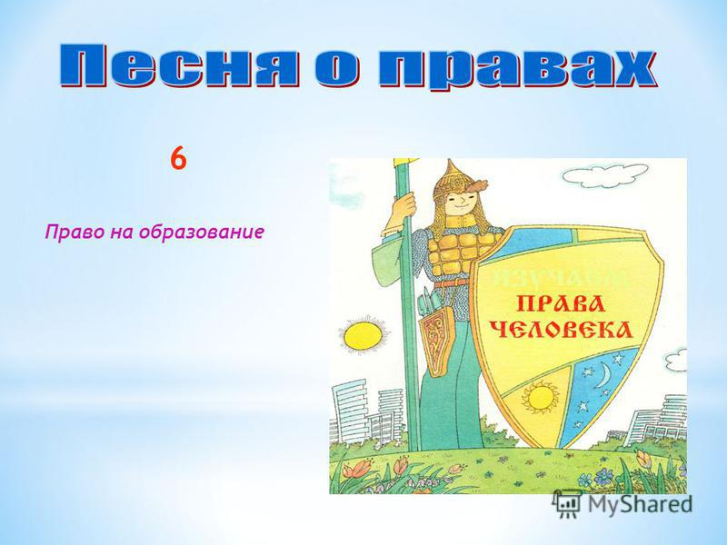 6 Право на образование