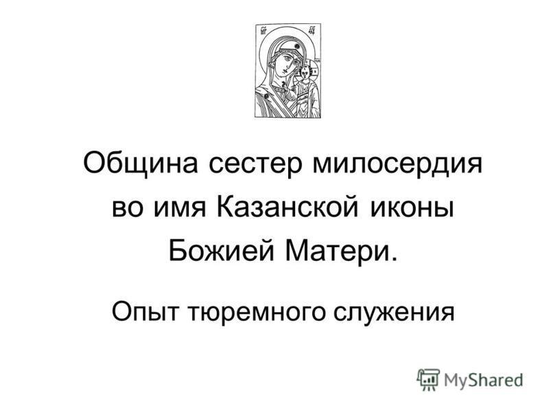 Община сестер милосердия во имя Казанской иконы Божией Матери. Опыт тюремного служения