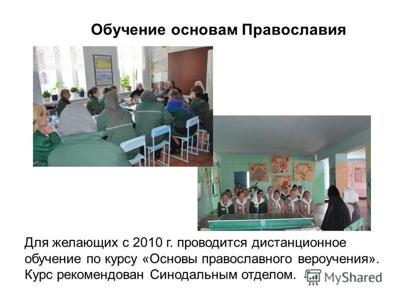 Обучение основам Православия Для желающих с 2010 г. проводится дистанционное обучение по курсу «Основы православного вероучения». Курс рекомендован Синодальным отделом.