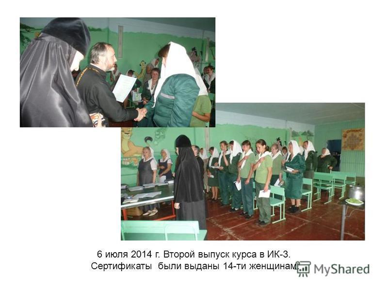 6 июля 2014 г. Второй выпуск курса в ИК-3. Сертификаты были выданы 14-ти женщинам.