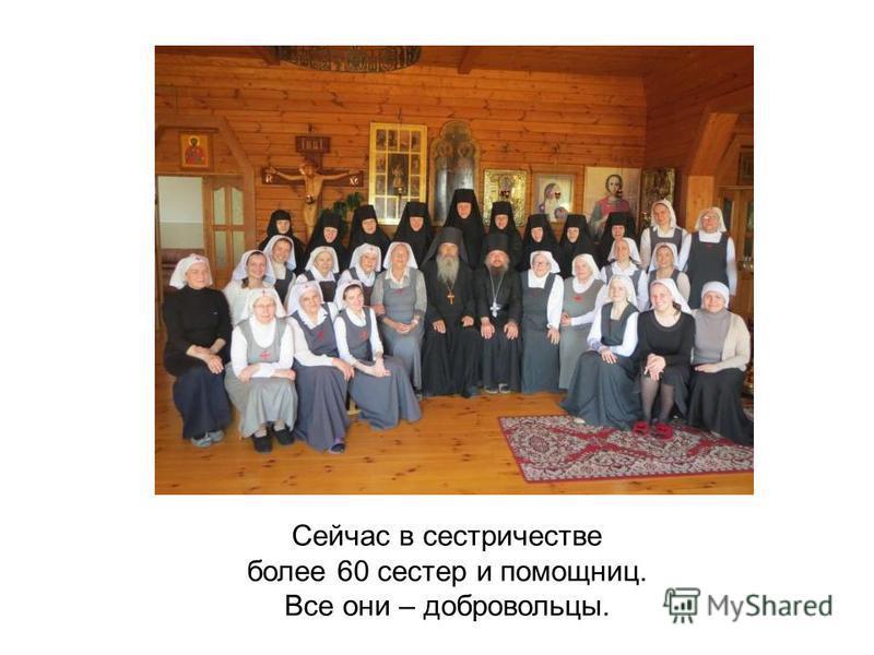 Сейчас в сестричестве более 60 сестер и помощниц. Все они – добровольцы.