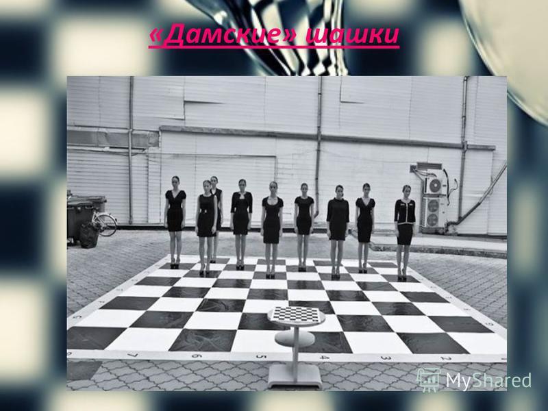 «Дамские» шашки