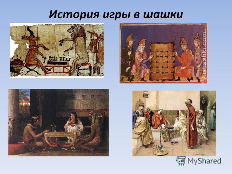 История игры в шашки
