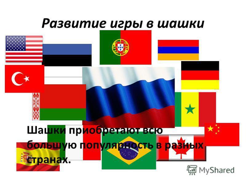 Развитие игры в шашки Шашки приобретают всю большую популярность в разных странах.