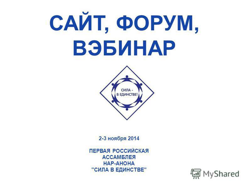 2-3 ноября 2014 ПЕРВАЯ РОССИЙСКАЯ АССАМБЛЕЯ НАР-АНОНА СИЛА В ЕДИНСТВЕ САЙТ, ФОРУМ, ВЭБИНАР
