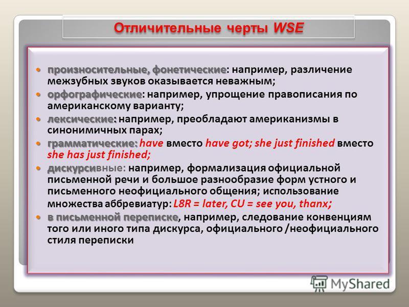 Отличительные черты WSE произносительные, фонетические произносительные, фонетические: например, различение межзубных звуков оказывается неважным; орфографические орфографические: например, упрощение правописания по американскому варианту; лексически