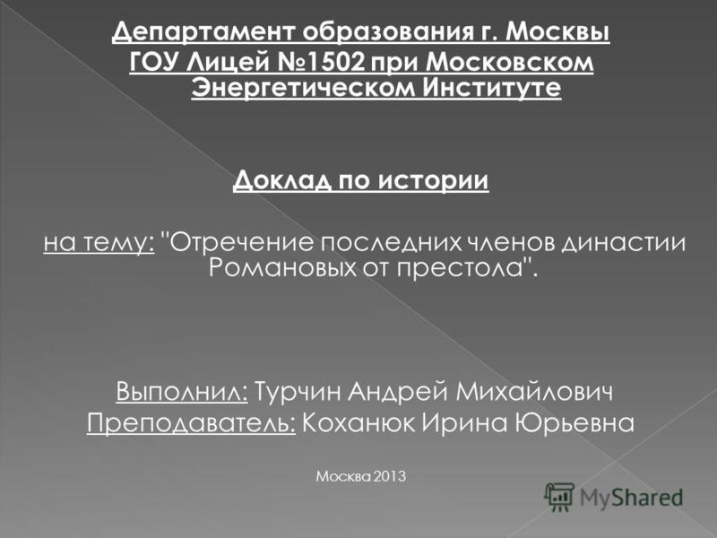 Департамент образования г. Москвы ГОУ Лицей 1502 при Московском Энергетическом Институте Доклад по истории на тему: