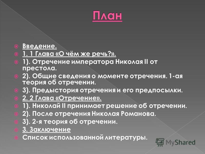 Введение. 1. 1 Глава «О чём же речь?». 1). Отречение императора Николая II от престола. 2). Общие сведения о моменте отречения. 1-ая теория об отречении. 3). Предыстория отречения и его предпосылки. 2. 2 Глава «Отречение». 1). Николай II принимает ре