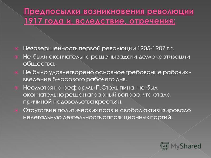 Незавершенность первой революции 1905-1907 г.г. Не были окончательно решены задачи демократизации общества. Не было удовлетворено основное требование рабочих - введение 8-часового рабочего дня. Несмотря на реформы П.Столыпина, не был окончательно реш