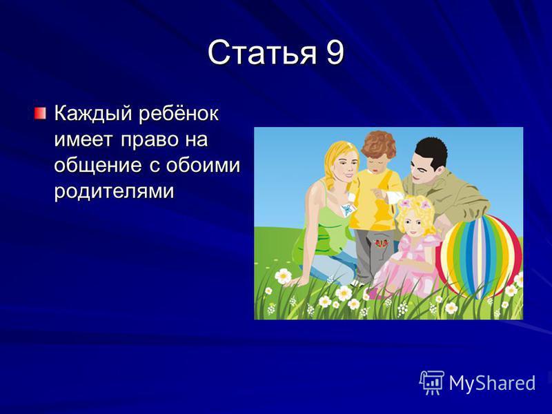 Статья 9 Каждый ребёнок имеет право на общение с обоими родителями