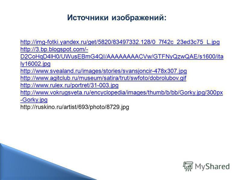 Источники изображений: http://img-fotki.yandex.ru/get/5820/83497332.128/0_7f42c_23ed3c75_L.jpg http://3.bp.blogspot.com/- D2CoHqD4lH0/UWusEBmG4QI/AAAAAAAACVw/GTFNyQzwQAE/s1600/ita ly16002. jpg http://www.svealand.ru/images/stories/svansjoncir-478x307