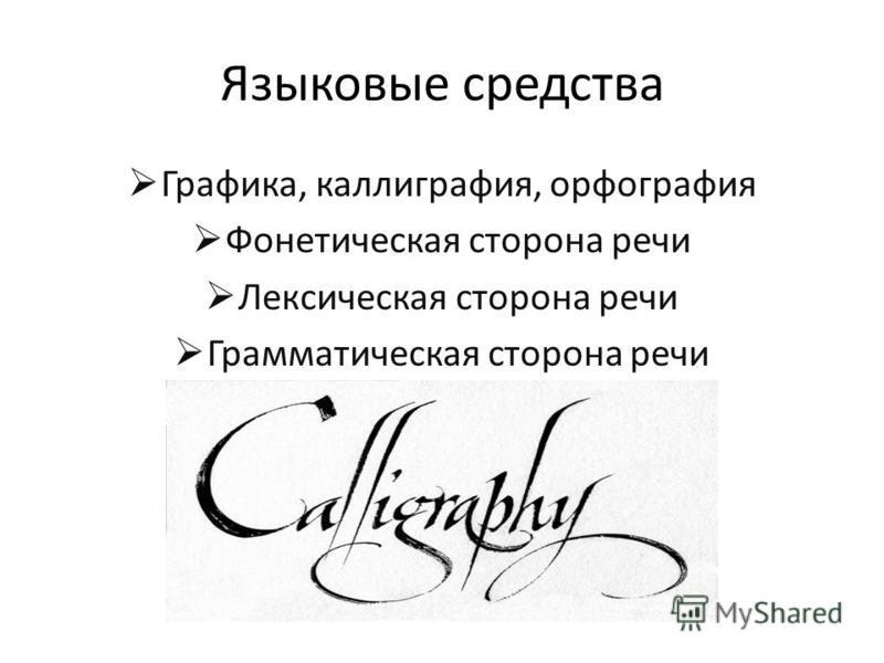 Языковые средства Графика, каллиграфия, орфография Фонетическая сторона речи Лексическая сторона речи Грамматическая сторона речи