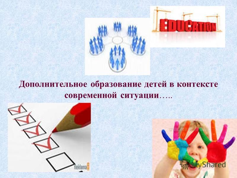 Дополнительное образование детей в контексте современной ситуации…..