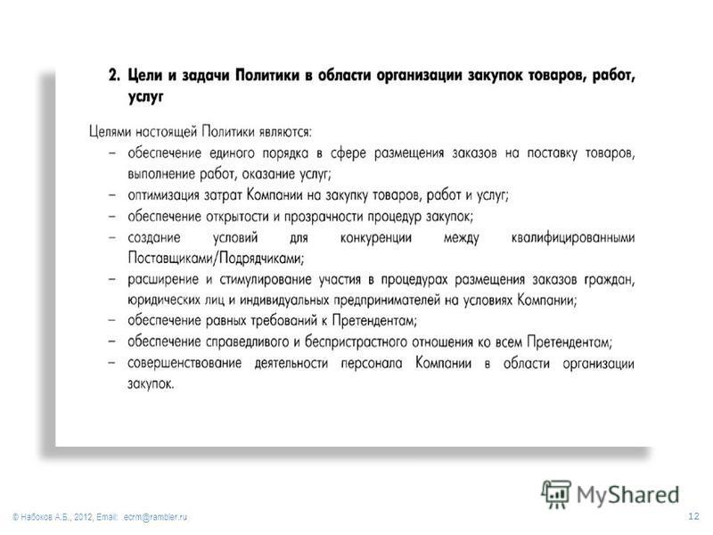 © Набоков А.Б., 2012, Email: ecrm@rambler.ru 12