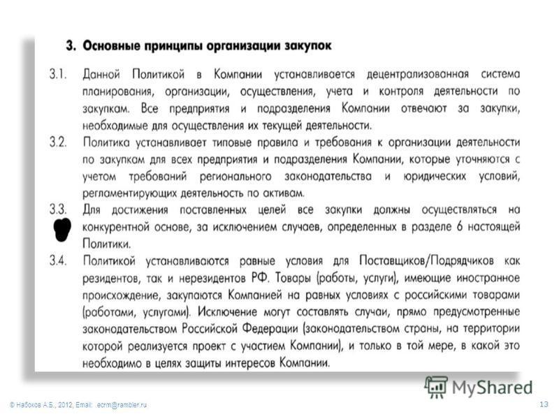 © Набоков А.Б., 2012, Email: ecrm@rambler.ru 13